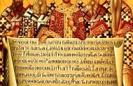 25 august 325 - Primul Conciliu de la Niceea